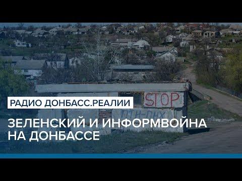 Зеленский и информвойна на Донбассе | Радио Донбасс.Реалии