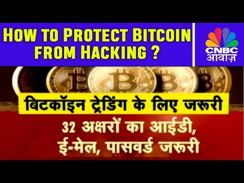 How to Protect Bitcoin from Hacking? - Bitcoin Security Issues - CNBC Awaaz - 동영상