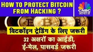How to Protect Bitcoin from Hacking? | Bitcoin Security Issues | CNBC Awaaz