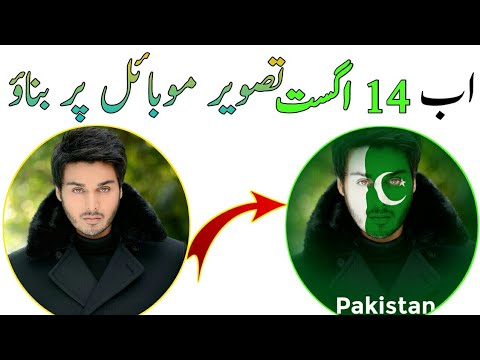 How to Create 14 August Pic In Mobile || How To Make 14 August Photo In  Android - 14 August Effects