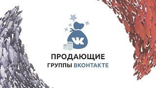 Как сделать продающую группу вконтакте(Подписывайтесь на канал
