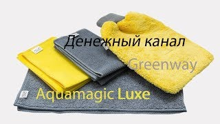 Видеообзор набора по ухода за автомобилем Greenway Luxe Aqua Magic