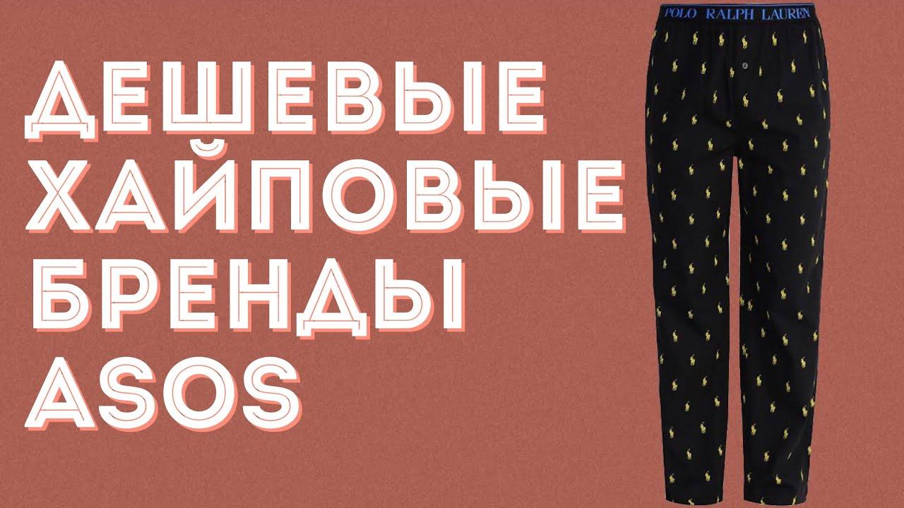 HAUL. Покупки одежды на лето 2018. ASOS, LAMODA, BERSHKA, OSTIN .