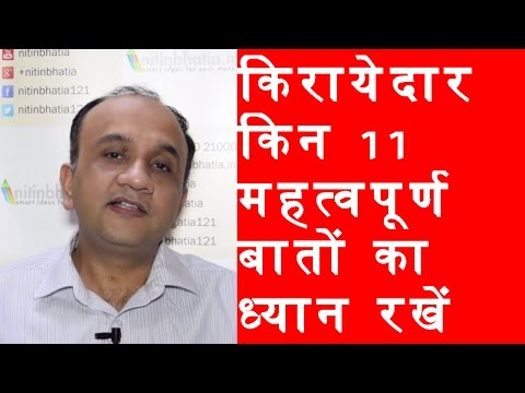 Tenants - 11 Things You Should Know Before Renting a Property   HINDI