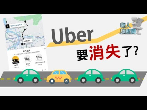 "Uber要消失了? 3分鐘看懂""103-1草案""會有什麼影響! | 懶人讀新聞 EP22 | 六六 LiuLiu"