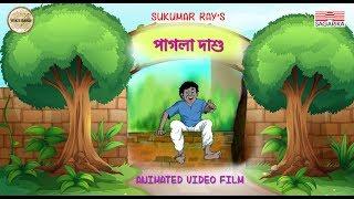 Pagla Dashu /Sukumar Ray / Bengali Animated Film