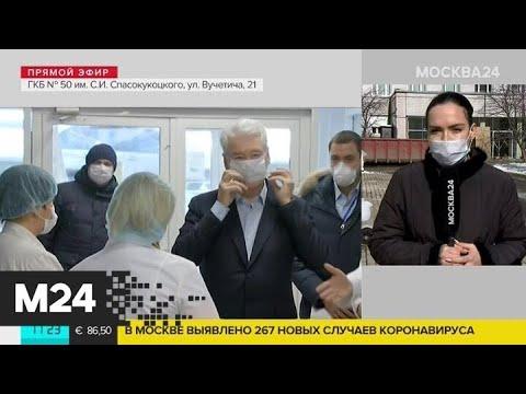 ГКБ им. Спасокукоцкого начнет принимать пациентов с коронавирусом - Москва 24