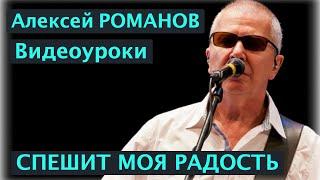 Алексей РОМАНОВ. Спешит моя радость. Видео урок