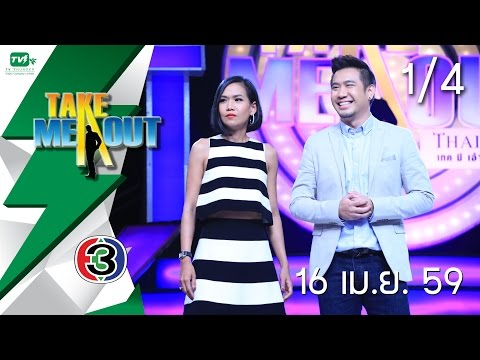 Take Me Out Thailand S10 ep.2 ต้อง-กัน 1/4 (16 เม.ย. 59)