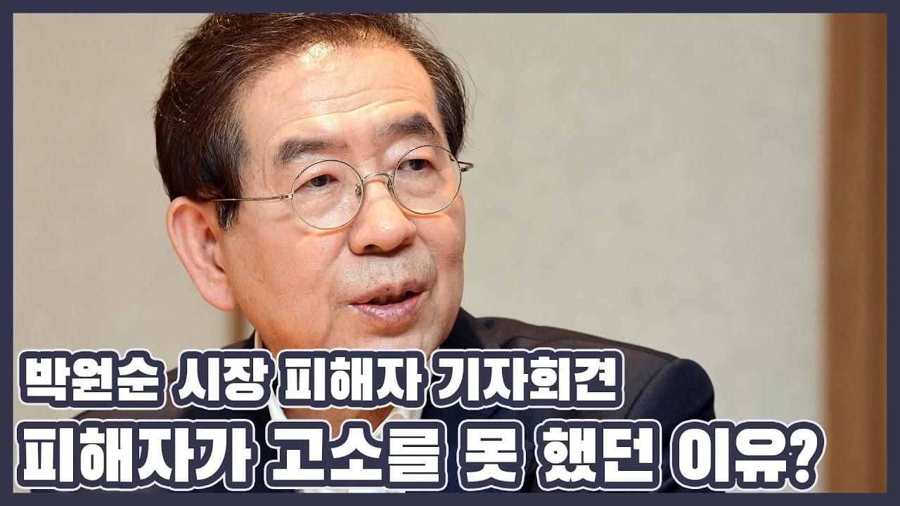 """박원순 피해자, 서울시에 피해 사실 알렸지만 """"시장은 그럴 사람 아니다"""""""