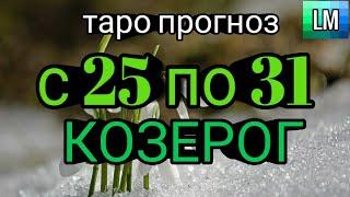 КОЗЕРОГ - ТАРО ПРОГНОЗ НА НЕДЕЛЮ с 25 по 31 ОКТЯБРЬ 2021