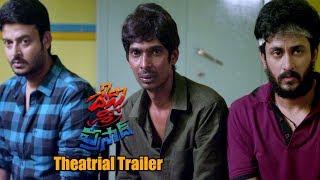 Devi Sri Prasad Theatrial Trailer || Dhanraj, Manoj Nandam, Pooja