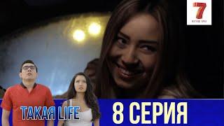 Такая LIFE - 8 серия