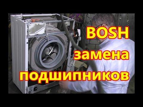 Ремонт стиральной машины бош видео