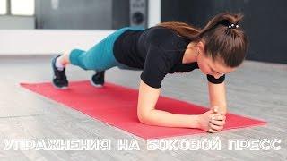 Боковые мышцы пресса. Топ самых эффективных упражнений [Workout | Будь в форме](Ваш комплекс упражнений для пресса не может обойтись без упражнений на косые мышцы живота. Важно выполнять..., 2015-02-09T08:00:04.000Z)