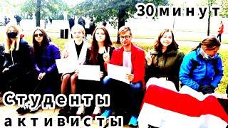 #Студенты активисты | 30 минут | Митинг | Протесты | Белоруссия