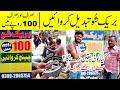 Gambar cover Bike Brake Shoe Changing Just 100 Rs in Gharibabad Karachi | Cheap Brake Shoe Changing in Karachi