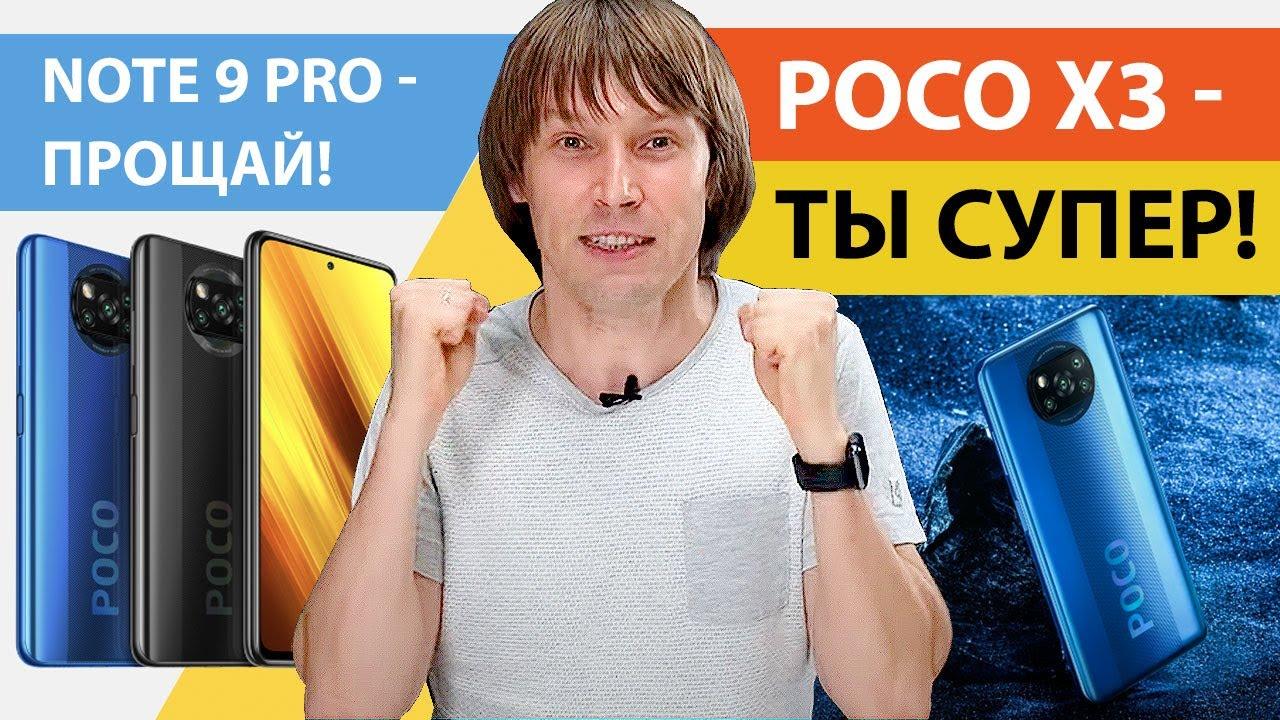 Poco X3 NFC - Xiaomi Redmi Note 10 Pro на стероидах! - YouTube