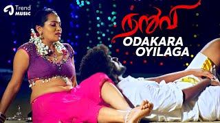 Odakara Oyilaga Video Song | Naruvi Tamil Movie | YugaBharathi | Magizhini | Harihara | Christy