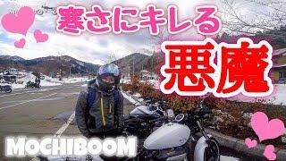 【モトブログ】寒さにキレる悪魔 〜真冬の道志〜 / BOLT MT-03