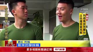 """網紅阿翰拍搞笑版""""莒光園地"""" 惹火國防部要求下架"""