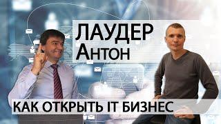 Как открыть IT-бизнес? Некулинарные рецепты с Юрием Блиновым!