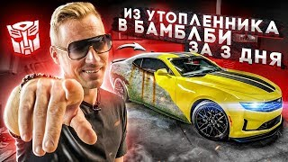 Прокачали утопленный Camaro! / Реакция владельца / Бамблби для Столярова
