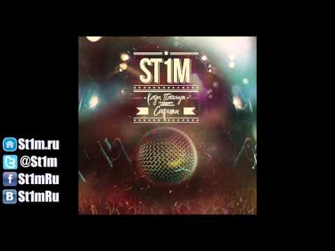 St1m - Мой счастливый билет Feat. Ленин (2012) + текст песни
