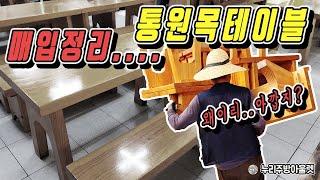 순대국집 통원목테이블 인천 중고식당가구 매입정리 진짜 …