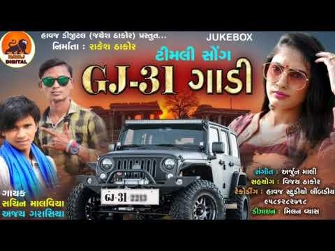 GJ 31 ni Gadi new timli song 2020 Sachin Malviya-Ajay Garasiya/GJ ૩૧ ની ગાડી/Havaj Digital/arvali va