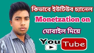 #enable#monetization#On How to Monetize on YouTube Channel Bangla 2019