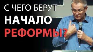 С чего берут начало реформы? Александр Шевченко