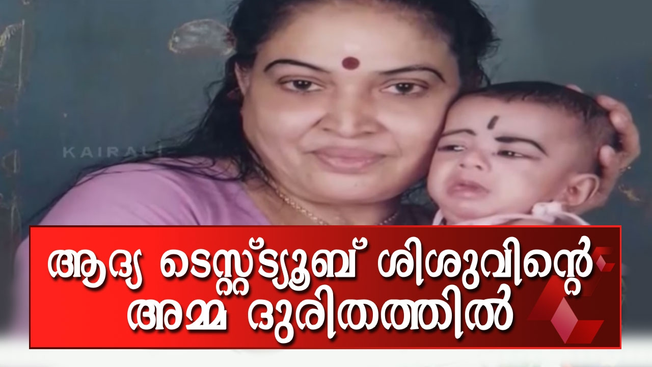 Baby Malayali Images: Mother Of First Test Tube Baby In Kerala In Critical