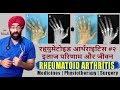 How to Live with Rheumatoid Arthritis #2 (HINDI) गठिया आर्थराइटिस निदान और जीवन | Dr.Education