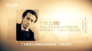【足迹——银幕上的新中国故事】第十七集:祖峰讲述新中国电影与工业的风雨相伴