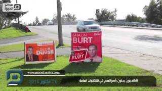 مصر العربية | الكنديون يدلون بأصواتهم في الانتخابات العامة