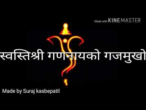 Swasti Shree  Ganpati mantra with sub titles