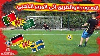 الطريق نحو نهائي كأس العالم !! ( السعودية و الطريق الى المربع الذهبي 😍🔥 !! )