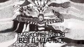 Раскольников & Ветл Удалых - Искушение