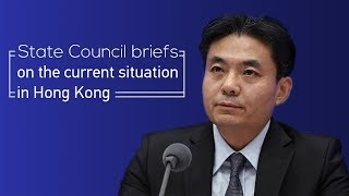 Live: State Council briefs on the current situation in HK 国务院港澳办就香港当前局势举行新闻发布会