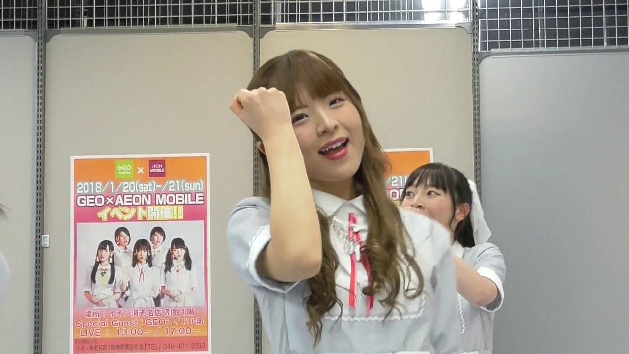 1/21 GEOアイドル部/chanGE Over...
