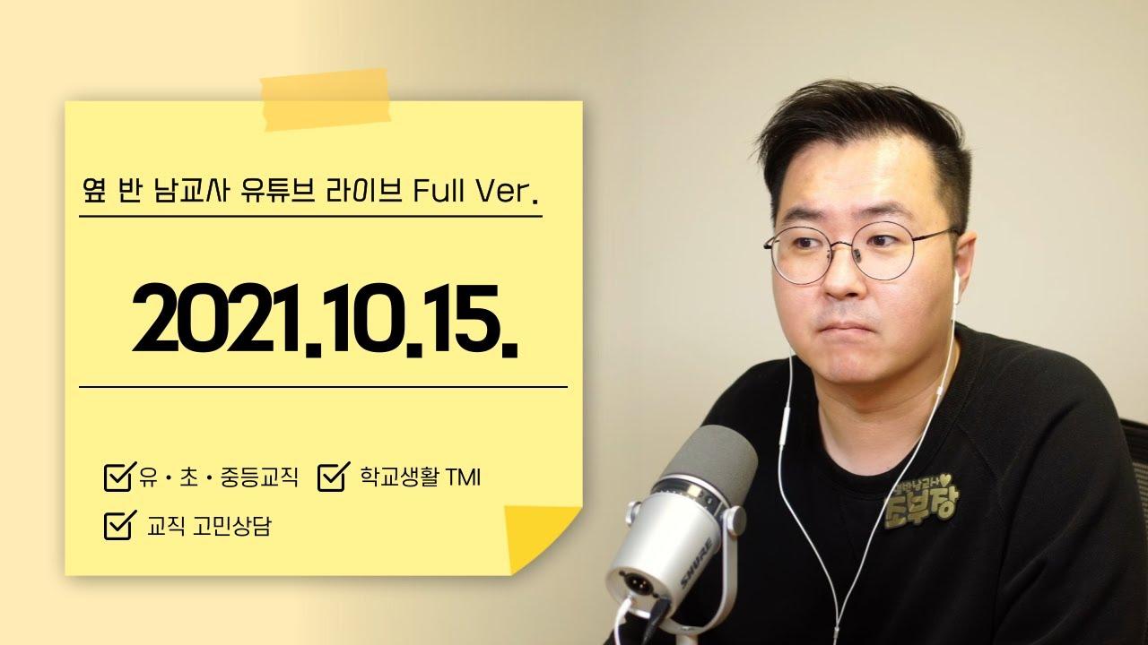 교직생활 TMI + 고민상담   2021.10.15.(금) 조부장 유튜브라이브
