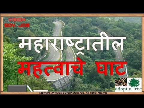 || महाराष्ट्रातील महत्वाचे घाट || Maharashtra Geography || for mpsc upsc sti psi asst exams ||