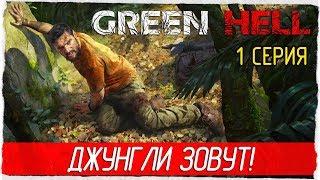 Green Hell 1 ДЖУНГЛИ ЗОВУТ Прохождение на русском