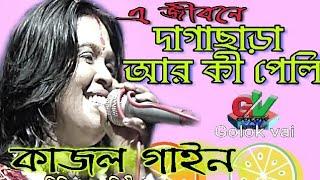 এ জীবনে দাগছাড়া আর কি পেলি || কাজল গাইন ||২০১৯ nice song || Indian song