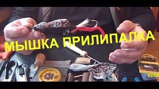 Рыбалка.Изготовление приманки на щуку сома таймень (мышь прилипалка) с кисточки для покраски.