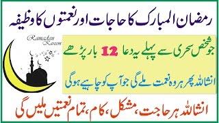 Ramzan ka wazifa | ramzaan | wazifa for all hajat by Media-best786