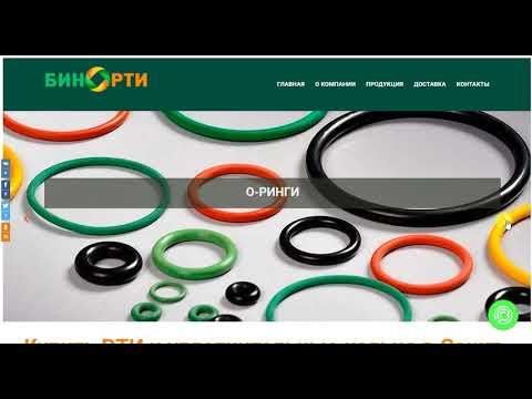 Производство резинотехнических изделий (РТИ)