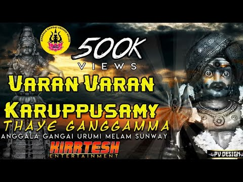 VARAN VARAN KARUPPUSAMY | LYRICAL VIDEO SONG | THIAGA | THAYE GANGGAMMA