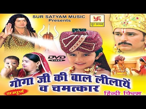 गोगाजी की बाल लीला व चमत्कार भाग 1     Gogaji Bal Lila    Kuldeep Vast, Dipika    Hindi Full Movie